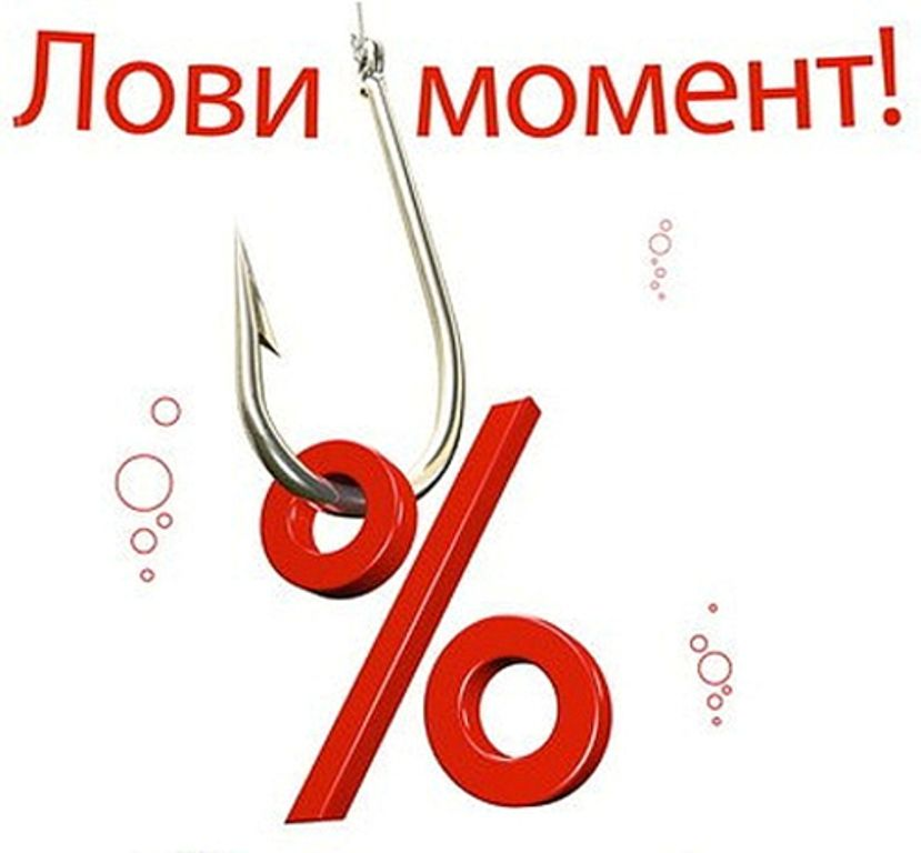 скидки, лови момент, распродажа, шанс, летняя акция, цена снижена, специальная коллекция, акция магазина