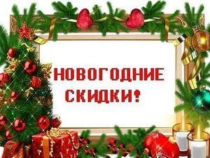 Новогодние Скидки!. Ярмарка Мастеров - ручная работа, handmade.