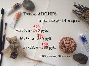 Акварельная бумага ARCHES со скидкой!. Ярмарка Мастеров - ручная работа, handmade.