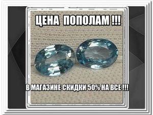 Цена пополам на натуральные цирконы старлиты !. Ярмарка Мастеров - ручная работа, handmade.