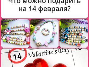Идеи для подарка на День Всех влюбленных! | Ярмарка Мастеров - ручная работа, handmade