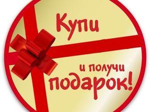 Продолжается Акция ! Комплект украшений + подарок !!!. Ярмарка Мастеров - ручная работа, handmade.