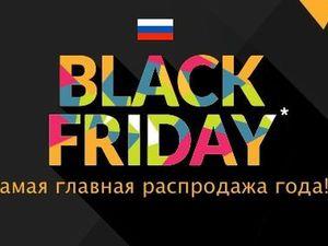 Распродажа в Черную пятницу!!!!!!!!!. Ярмарка Мастеров - ручная работа, handmade.