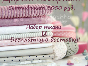 Ура, Вас 10000! Дарим подарки!!! Розыгрыш от https://www.livemaster.ru/babuschka-shop | Ярмарка Мастеров - ручная работа, handmade