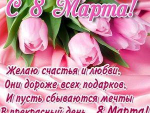 Поздравляю с 8 марта + АКЦИЯ!!!. Ярмарка Мастеров - ручная работа, handmade.