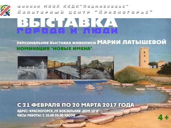 Персональная выставка Марии Латышевой