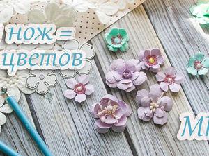 Видео мастер-класс: делаем 5 цветков для скрапбукинга при помощи одного ножа для вырубки. Ярмарка Мастеров - ручная работа, handmade.