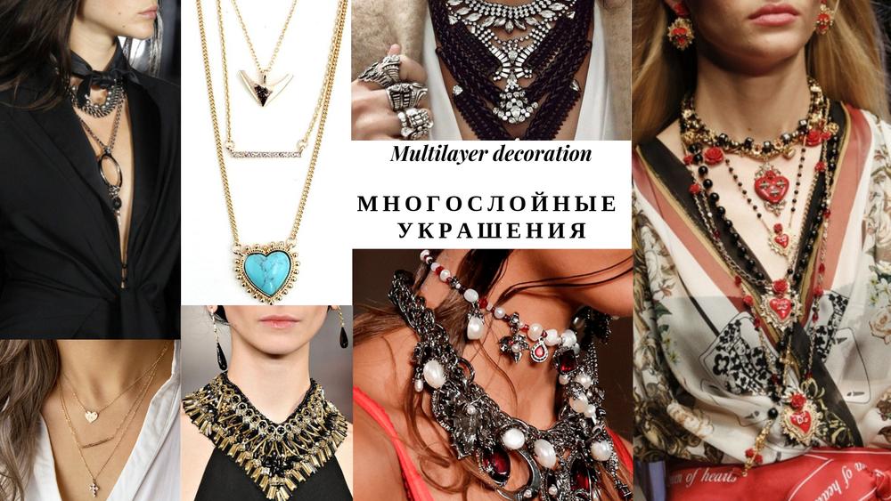 Модные тенденции в украшениях весна-лето 2019 года