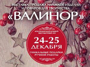 Буду в Краснодаре 24-25 декабря | Ярмарка Мастеров - ручная работа, handmade