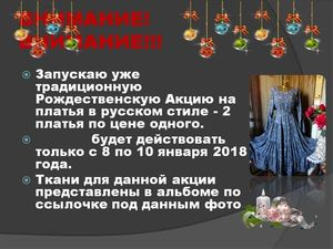 Рождественская Акция - Платье в подарок. Ярмарка Мастеров - ручная работа, handmade.