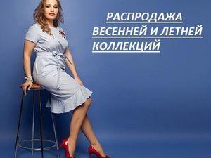 Распродажа летней коллекции!!!. Ярмарка Мастеров - ручная работа, handmade.