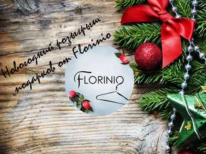 Новогодний розыгрыш подарков от Florinio!!! | Ярмарка Мастеров - ручная работа, handmade