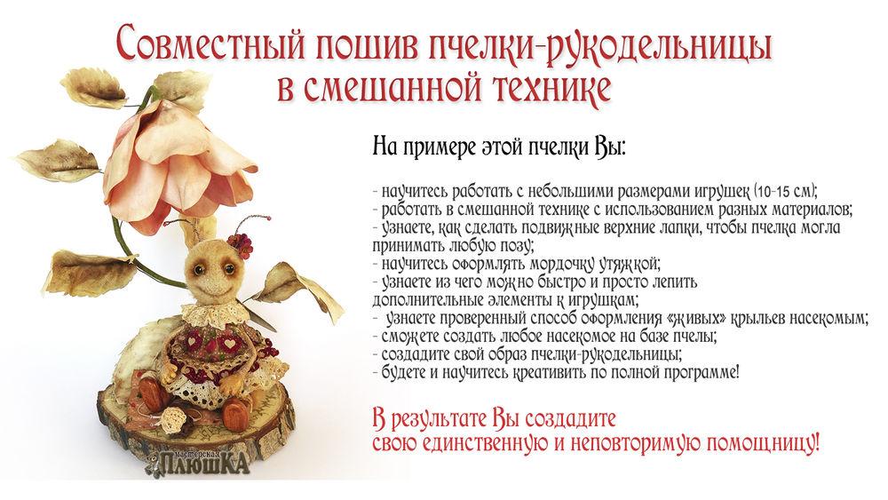 Совместный пошив пчелки-рукодельницы в смешанной технике, фото № 1