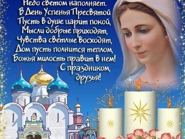 С Праздником! Успение Пресвятой Богородицы!(друзьям) | Ярмарка Мастеров - ручная работа, handmade