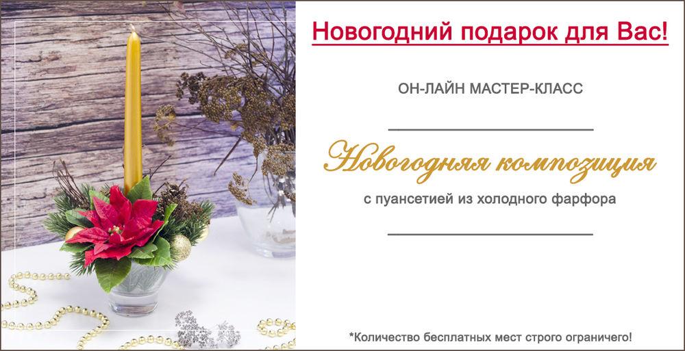 мастер-класс по лепке, цветы из полимерной глины, цветочных дел мастерская, лепка из полимерной глины
