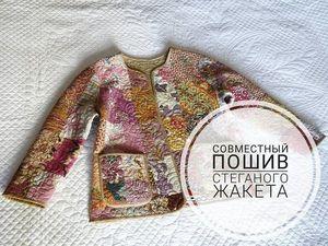 Совместный пошив стеганого жакета. Ярмарка Мастеров - ручная работа, handmade.