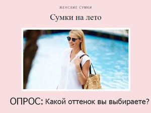 ОПРОС: Какой оттенок сумки выбрать на лето?. Ярмарка Мастеров - ручная работа, handmade.