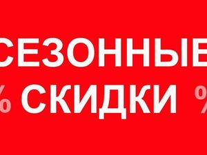 Сезонные скидки + новые товары!. Ярмарка Мастеров - ручная работа, handmade.
