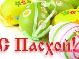 Поздравляю с Пасхой,  С Христовым Воскресеньем! | Ярмарка Мастеров - ручная работа, handmade