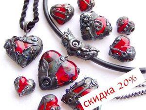 Сердечные скидки на День Святого Валентина!. Ярмарка Мастеров - ручная работа, handmade.