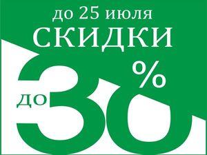 Зеленые Скидки до 30%!. Ярмарка Мастеров - ручная работа, handmade.