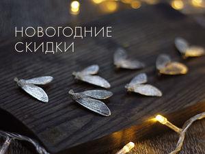 Рождественские скидки на все коллекции!. Ярмарка Мастеров - ручная работа, handmade.