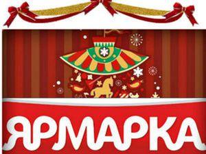 Ярмарка Карусель с 5 по 7 Декабря 20.00 по Мск   Ярмарка Мастеров - ручная работа, handmade