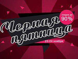 Черная пятница 23-24 ноября!!!. Ярмарка Мастеров - ручная работа, handmade.