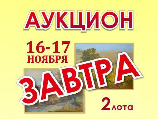 Анонс акциона «Золото крымской осени» | Ярмарка Мастеров - ручная работа, handmade