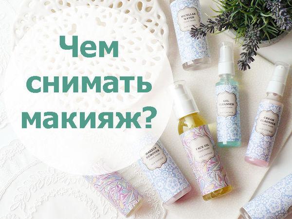 Какое средство выбрать для демакияжа? | Ярмарка Мастеров - ручная работа, handmade
