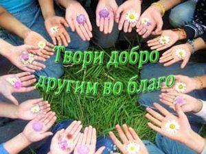 Помощь замечательному мастеру Юлечке Школдиной   Ярмарка Мастеров - ручная работа, handmade