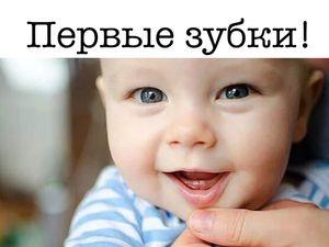 Первые зубки у малыша!. Ярмарка Мастеров - ручная работа, handmade.