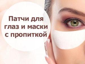 Так ли хороши несмываемые маски с пропиткой и патчи для глаз?. Ярмарка Мастеров - ручная работа, handmade.