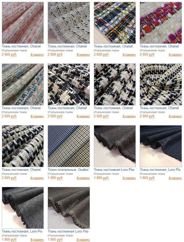 ткани, итальянские ткани, итальянская ткань, ткани италия, ткани италии, ткани для шитья, женская одежда, костюм, юбка, платье, шанель, chanel, loro piana