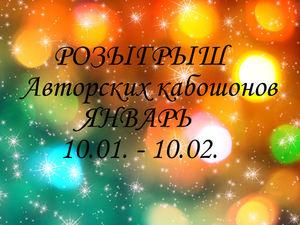 Розыгрыш Авторских кабошонов 10.01. - 10.02.! | Ярмарка Мастеров - ручная работа, handmade