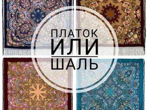 Платок или Шаль - в чем разница изделий павловопосадской мануфактуры!?. Ярмарка Мастеров - ручная работа, handmade.
