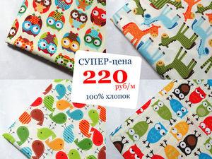 ШОК-цена!!! Всего 220 рублей за метр, очень быстрый сбор!!! | Ярмарка Мастеров - ручная работа, handmade