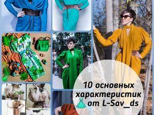 10 основных характеристик платьев от L-Sav_ds. Ярмарка Мастеров - ручная работа, handmade.
