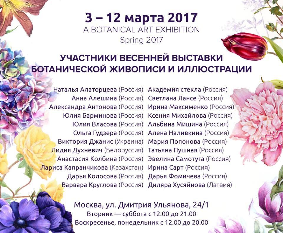 выставка, ботаника, весна 2017, цветы, бабочки, ботаническая живопись, иллюстрация, пионы, анемон, магнолия