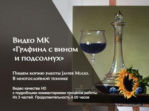 """Промо ролик видео мастер-класса по живописи """"Графин с вином и подсолнух """". Ярмарка Мастеров - ручная работа, handmade."""