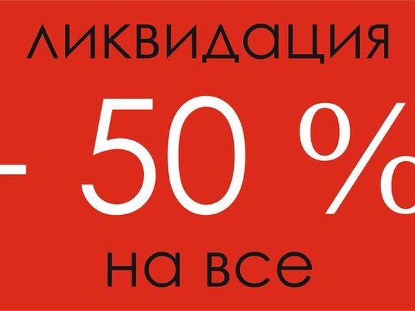 Скидка 50%!!! Распродажа-ликвидация товара!!! Серьги, браслеты, кулоны... | Ярмарка Мастеров - ручная работа, handmade
