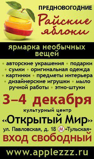 выставка, ярмарка, райские яблоки, новый год, подарки на новый год