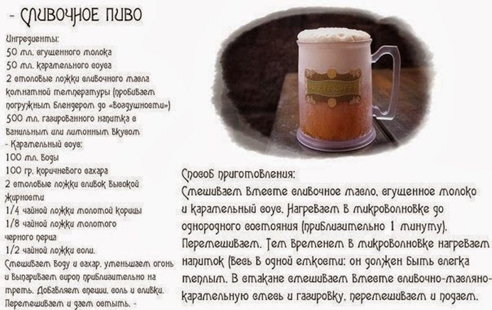 рецепт сливочного пива фото