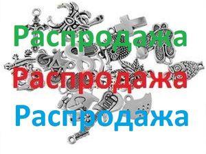Распродажа фурнитуры для украшений. Без торга. 17.04.18-18.04.18. Ярмарка Мастеров - ручная работа, handmade.