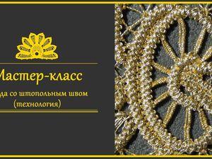 Осваиваем румынское кружево: учимся делать бриды со штопальным швом. Ярмарка Мастеров - ручная работа, handmade.