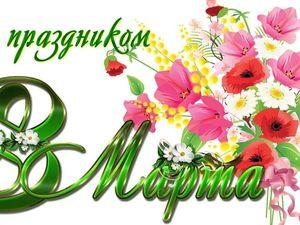 8 марта женский праздник!. Ярмарка Мастеров - ручная работа, handmade.