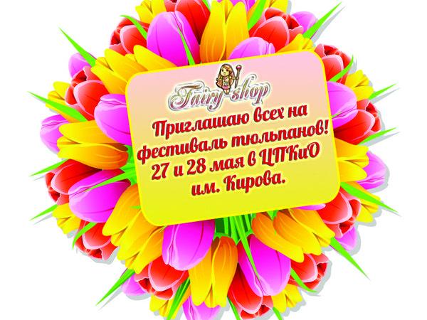 Ярмарка (Перенесли на 27-28 мая) и новости магазина!   Ярмарка Мастеров - ручная работа, handmade