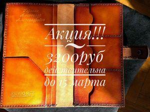 Распродажа кожаного кошелька.. Ярмарка Мастеров - ручная работа, handmade.