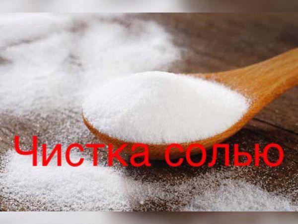 Чистка солью | Ярмарка Мастеров - ручная работа, handmade