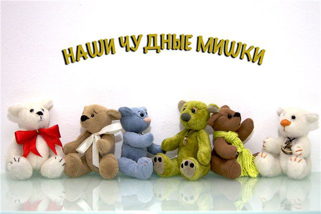 мастер-класс, медведи, игрушки, ирина панекина